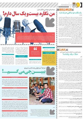 Hasht-02-26.pdf - صفحه 2