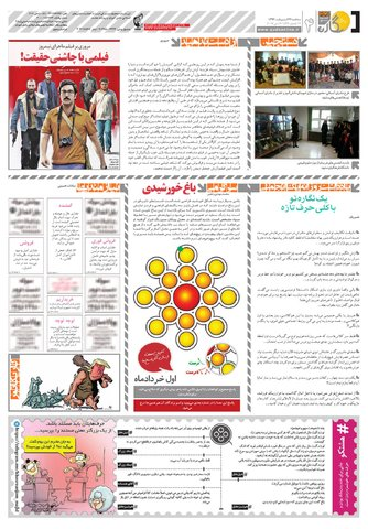 Hasht-02-26.pdf - صفحه 4