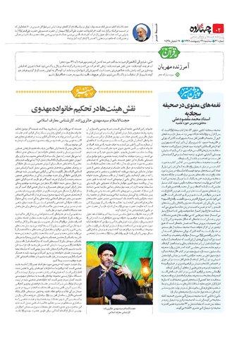 Vij-Chahardah-No-31.pdf - صفحه 2