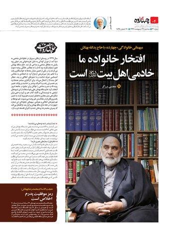Vij-Chahardah-No-31.pdf - صفحه 4