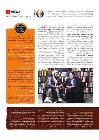 Vij-Chahardah-No-31.pdf - صفحه 5