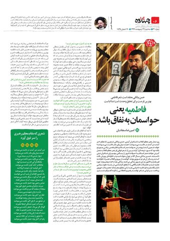 Vij-Chahardah-No-31.pdf - صفحه 6