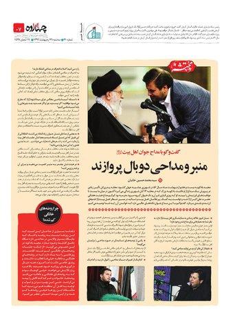 Vij-Chahardah-No-31.pdf - صفحه 7