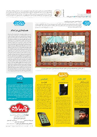 Vij-Chahardah-No-31.pdf - صفحه 8