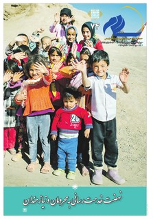 Vij-salam-No74-new-new.pdf - صفحه 1