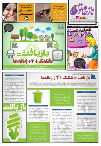 Hasht-02-27.pdf - صفحه 1