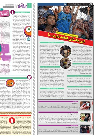 Hasht-02-27.pdf - صفحه 2