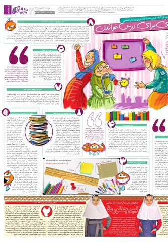 Hasht-02-27.pdf - صفحه 3