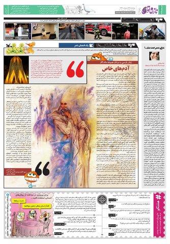 Hasht-02-27.pdf - صفحه 4