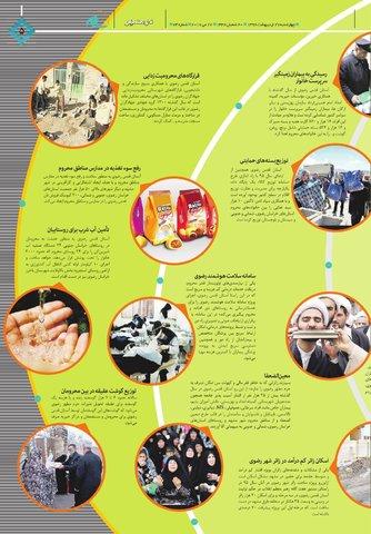 Vij-salam-No74-new-new.pdf - صفحه 5