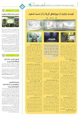 Vij-salam-No74-new-new.pdf - صفحه 7