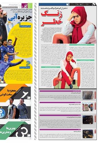 Hasht-02-28.pdf - صفحه 2