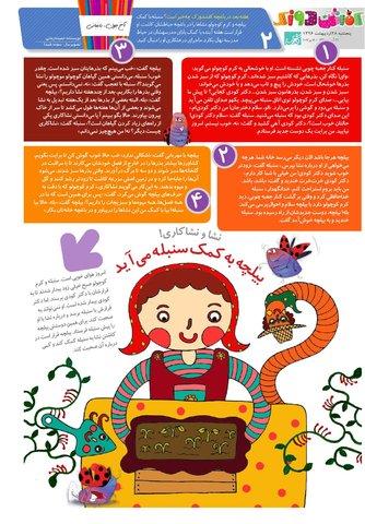 Kafshdoozak-No.26.pdf - صفحه 2