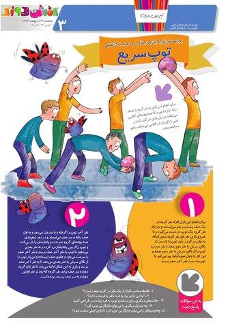 Kafshdoozak-No.26.pdf - صفحه 3