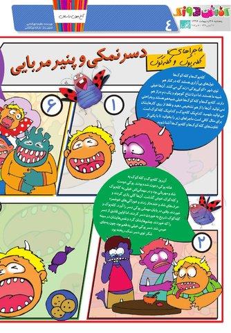 Kafshdoozak-No.26.pdf - صفحه 4