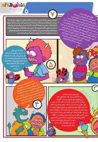Kafshdoozak-No.26.pdf - صفحه 5