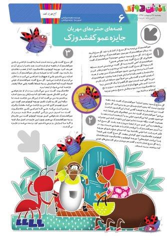 Kafshdoozak-No.26.pdf - صفحه 6