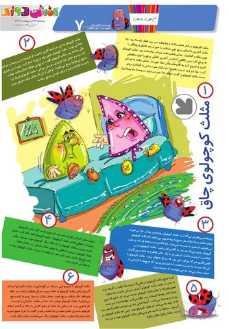 Kafshdoozak-No.26.pdf - صفحه 7