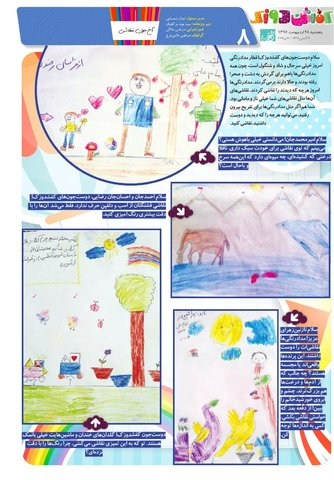 Kafshdoozak-No.26.pdf - صفحه 8