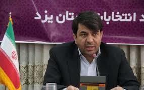 رییس ستاد انتخابات استان یزد