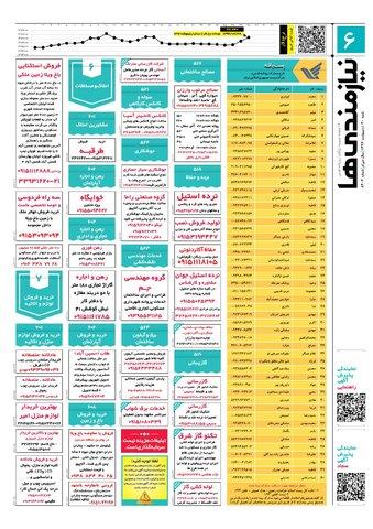 96.2.30-e.pdf - صفحه 6