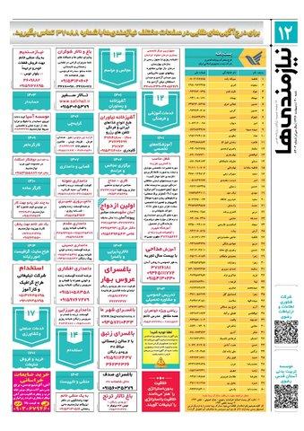96.2.30-e.pdf - صفحه 12
