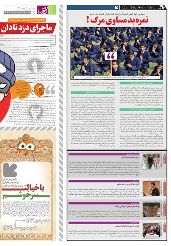 Hasht-02-30-.pdf - صفحه 2