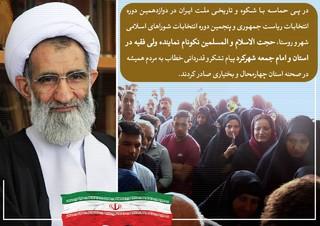 پیام تشکر نماینده ولی فقیه در استان