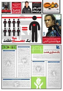 Hasht-02-31.pdf - صفحه 1
