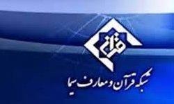 شبکه قرآن