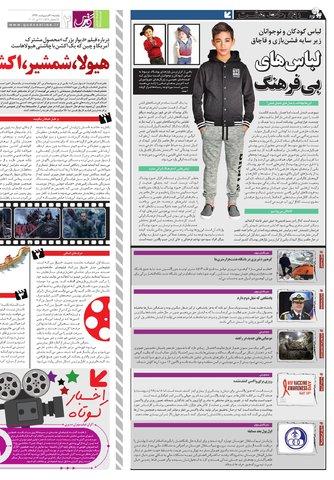 Hasht-02-31.pdf - صفحه 2