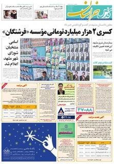 quds.khorasan.pdf - صفحه 1