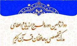 طرح حفظ قرآن