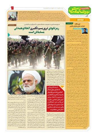 Vij-Beytolmoghadas-No-20.pdf - صفحه 2