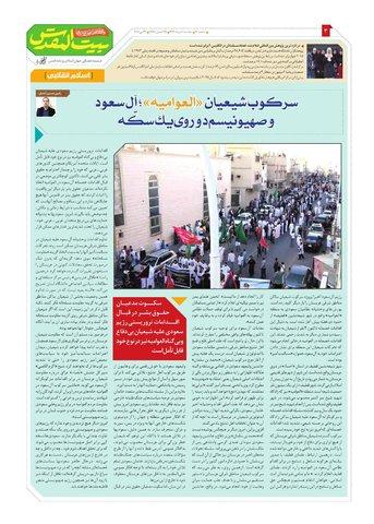 Vij-Beytolmoghadas-No-20.pdf - صفحه 3