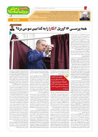 Vij-Beytolmoghadas-No-20.pdf - صفحه 5