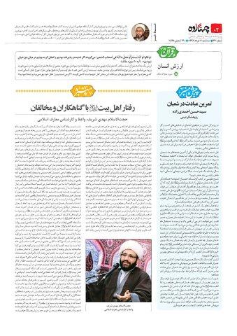 Vij-Chahardah-No-32.pdf - صفحه 2