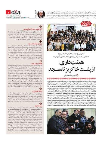 Vij-Chahardah-No-32.pdf - صفحه 3