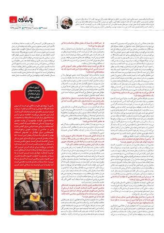 Vij-Chahardah-No-32.pdf - صفحه 5