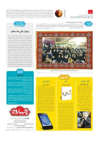 Vij-Chahardah-No-32.pdf - صفحه 8