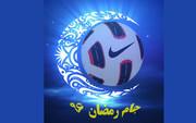 مسابقات جام رمضان در ایلام برگزار می شود