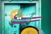 طرح همای رحمت در ماه رمضان اجرا می شود
