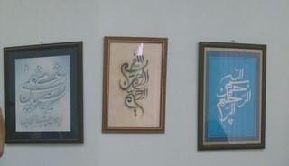 نمایشگاه نقاشی خط