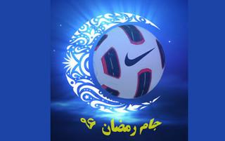 جام رمضان