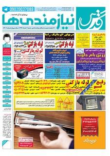 96.3.6-e.pdf - صفحه 1