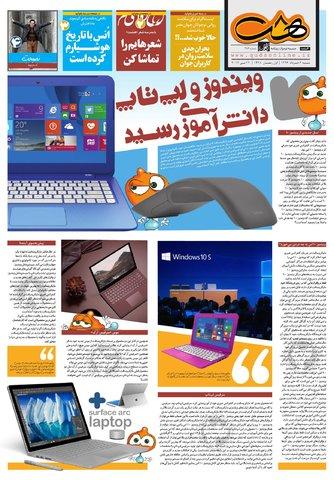 Hasht-03-06-.pdf - صفحه 1