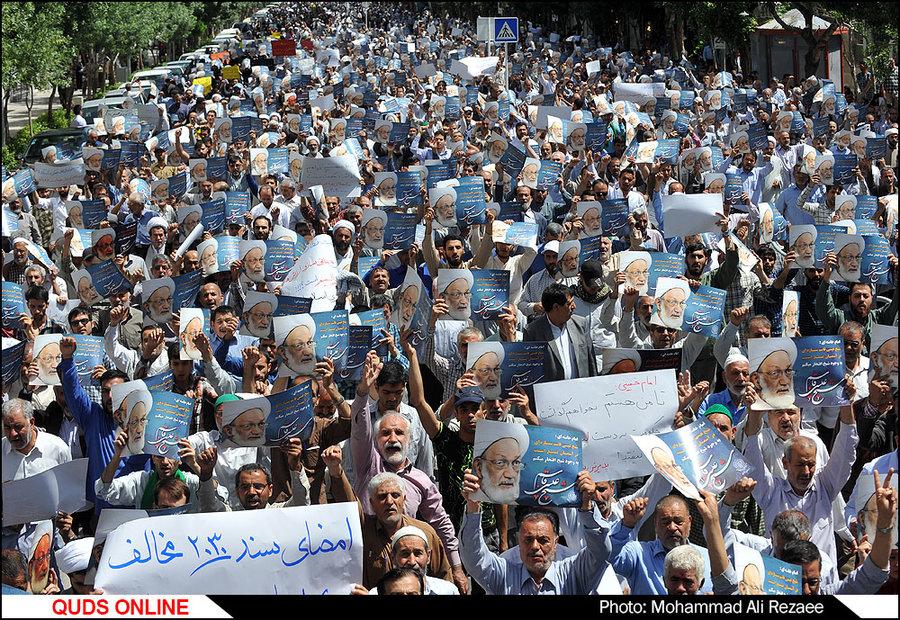 راهپیمایی مردم مشهد در حمایت از «شیخ عیسی قاسم»/گزارش تصویری
