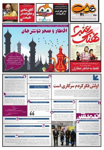 Hasht-03-07.pdf - صفحه 1