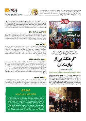 14.pdf - صفحه 3