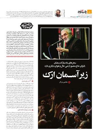 14.pdf - صفحه 4